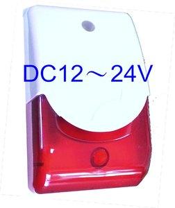 紅白 閃光警報喇叭 DC12V-24V